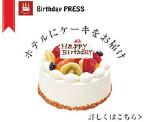 ホテル 日間賀荘のケーキ