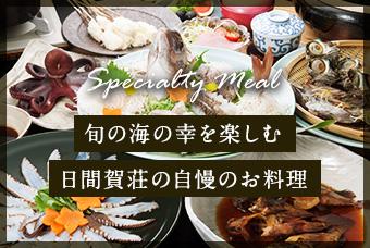 旬の海の幸を楽しむ日間賀荘の自慢のお料理